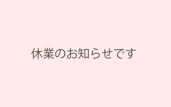 大阪|本町|レディースクリニック|かおるレディースクリニック